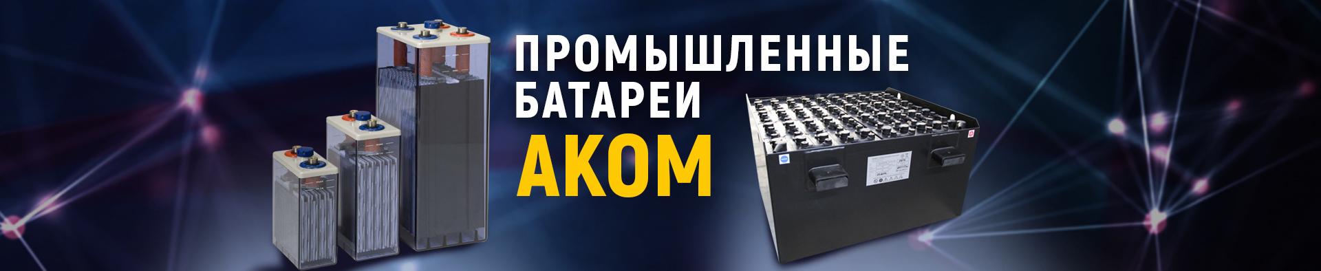 000_akom_prom